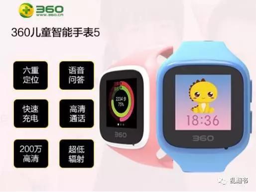 360儿童智能手表5