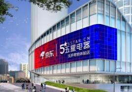 京东战略投资五星电器,作价12.7亿元买入其46%股份