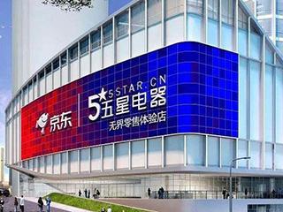 京东12.7亿入股五星电器 意欲何为?