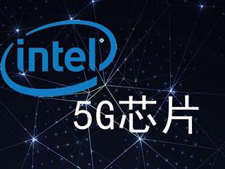 英特尔将退出5G手机调制解调器业务 专注5G网络