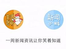 新闻小料丨努比亚柔屏腕机阿尔法发布 小吉迷你冰箱亮相日妆店