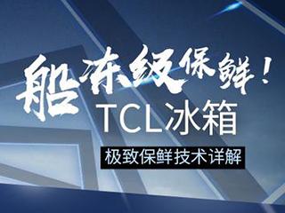 船冻级保鲜!TCL冰箱极致保鲜技术详解