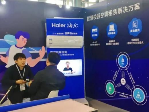 海尔共享空调亮相2019中国教育后勤展