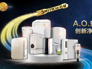 A.O.史密斯再次破解行业难题 滤芯寿命长达5年