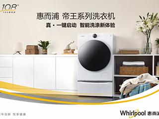 惠而浦帝王系列滚筒洗衣机:放手探索广阔天地,安心静享美好时光