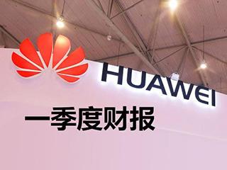 华为一季度销售收入1797亿 7万多个5G基站发往全球