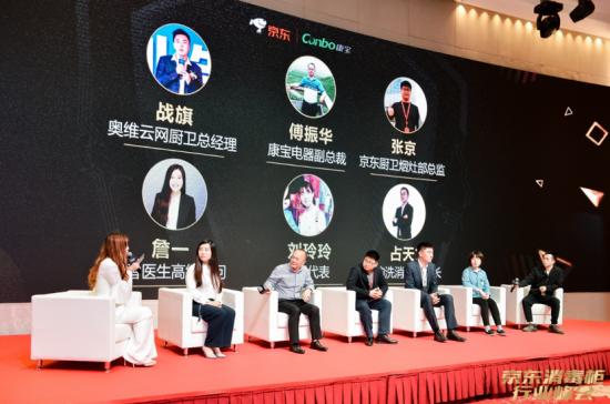 牵头推出消毒柜优品计划 京东首届消毒柜行业峰会在京举行
