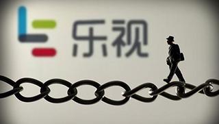 乐视网暂停上市几成定局 投资者该守望谁?