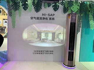 六大品牌入围中央单位空调补充采购 海信空调产品高达24款