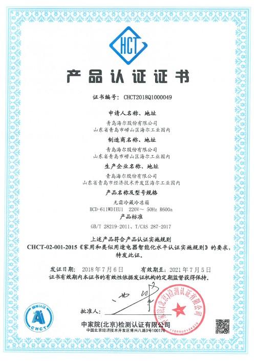 10.智能认证证书
