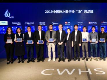 华帝摘取三项大奖,闪耀2019中国热水器行业高峰论坛