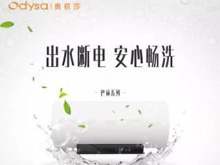 2019中国热水器高峰论坛召开,奥荻莎热水器荣获两项大奖