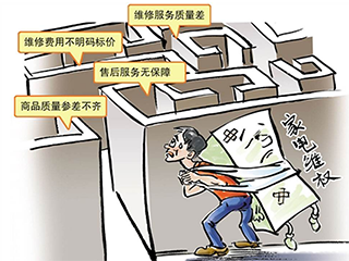 福建:家电售后服务问题突出