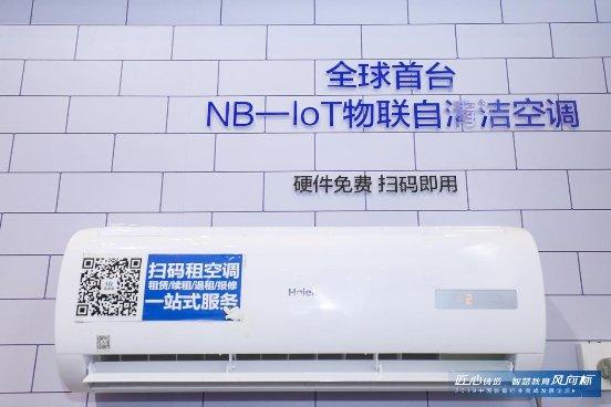 海爾共享空調亮相第76屆中國教育裝備展