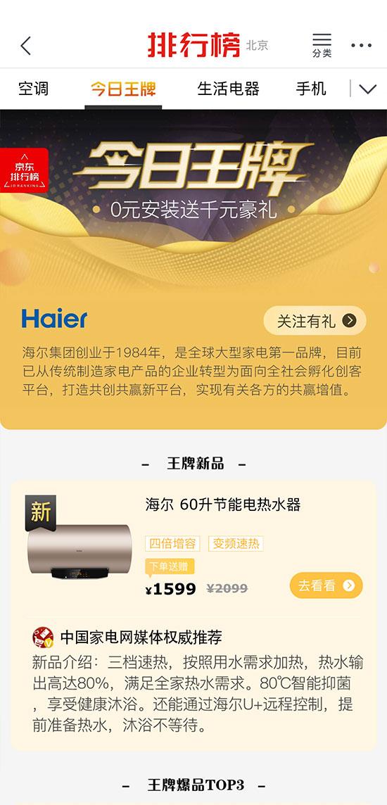 海尔热水器