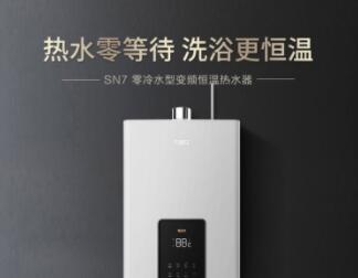 智能沐浴随叫随应 万家乐联合苏宁推出语音控制燃气热水器