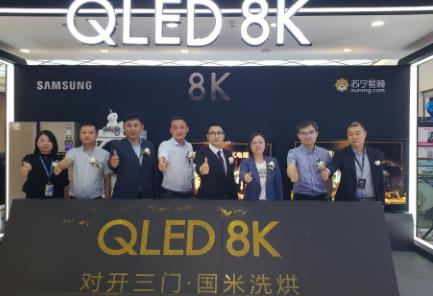 """8K视觉风暴一路南下,三星QLED 8K刷新云南""""视界观"""""""