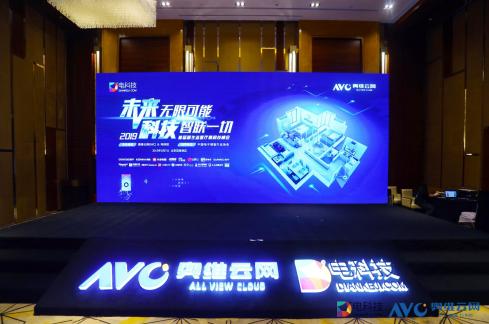中國首屆新生態客廳黑科技峰會順利召開