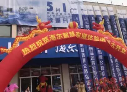 海尔智慧家庭体验店5月份上海再开10家