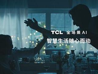 科技点亮生活,TCL定义智慧科技新生活