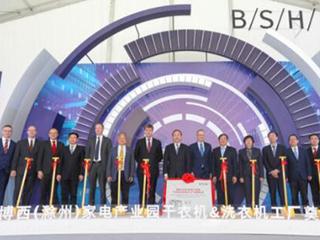 干衣机工厂落子滁州 博西家电继续加大在华投资