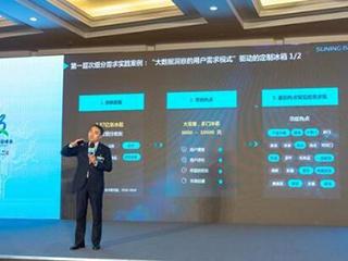 苏宁荆伟:用数字技术挖掘2.87亿条冰箱数据背后隐藏的商机