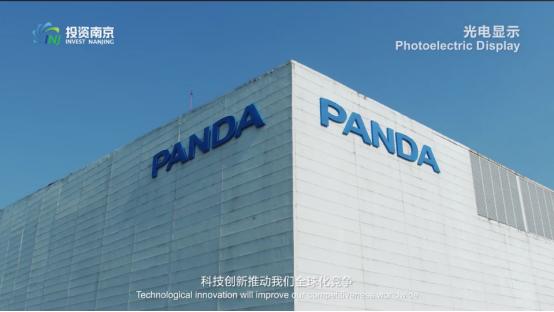 """科技创新成果受认可 熊猫电视成为南京""""招商名片"""""""