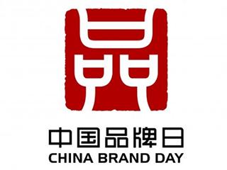 第三届中国品牌日来袭