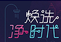 2019中国热水器行业高峰论坛
