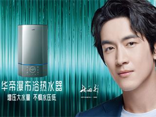 华帝热水器:顺应品质升级趋势 抢占高端品牌阵营