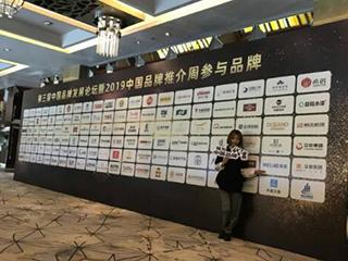 亮相中国品牌发展论坛,美菱冰箱代言中国品牌