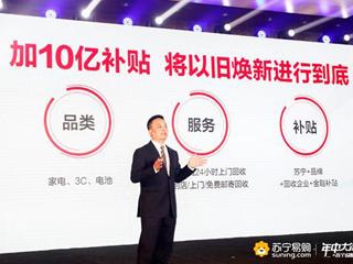 苏宁618发10亿换新补贴旧手机多卖钱