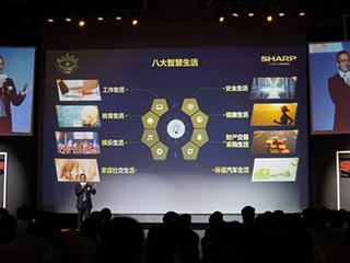 夏普发布A9系列8K新品 兑现全球一体化战略