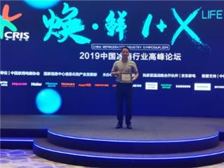 """海信冰箱揽获""""中国冰箱行业高峰论坛""""两大奖项"""