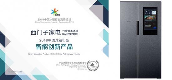 """04.西门子云食管家冰箱KA92NP49TI荣获""""2019中国冰箱行业智能创新产品"""""""