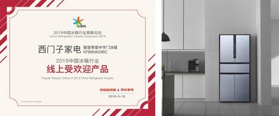 """05.西门子智感零度中字门冰箱KF86NA296C荣获""""2019中国冰箱行业线上受欢迎产品"""""""