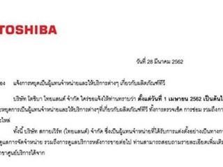 泰国东芝停止电视机售后 售后将由创维负责