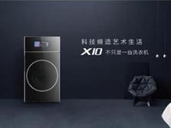 免污洗涤开创者:TCL X10免污式洗衣机以创新触碰未来