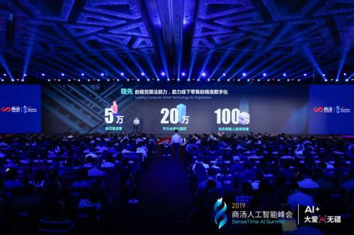 商汤科技发布SenseGo智慧零售视觉平台 助力线下消费数字化升级