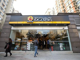 苏宁小店5000店之后:融合加速打开全新成长空间