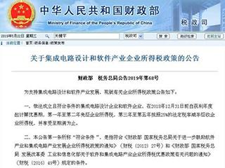 重磅!刚刚国家宣布:华为中兴等公司免征企业所得税!