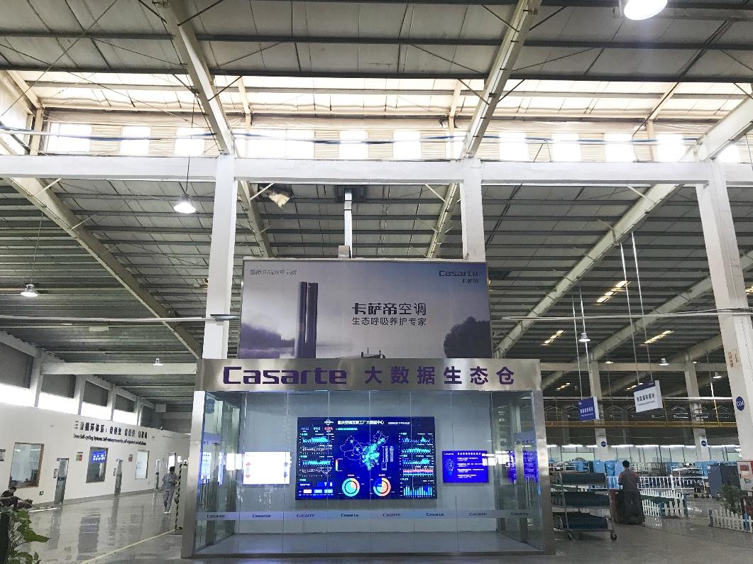 卡萨帝指挥家空调将于5月25日重庆公测