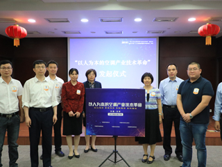 "2019CSISA-CRAE会议在京启动  确立""以人为本""的空调产业技术革命"