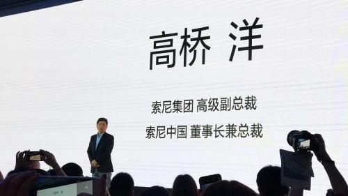 u乐平台小料丨索尼魅力赏秀出黑科技,2019中国热水器行业高峰论坛举行