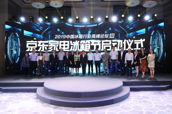 u乐平台小料丨海尔发布空气生态新成果,2019中国冰箱行业高峰论坛举行
