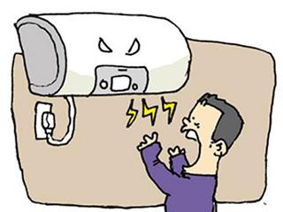 热水器漏电?弄清这两点才能万无一失!