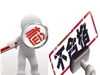 上海市市场监督管理局:4批次电烤箱产品不合格