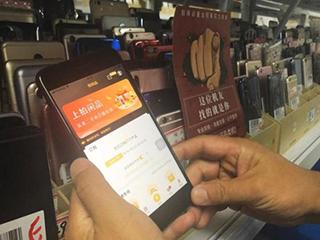 """瞄准手机回收小而散症结,""""拍闲品""""开放线上资源激活新市场"""