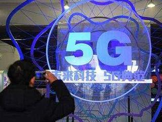 5G来了!工信部近期将发放5G商用牌照