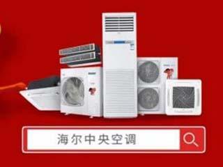 618开门红:海尔中央空调聚焦智慧空气全网份额第1
